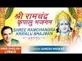 श्री रामचन्द्र कृपालु भजुमन (Shri Ram Kripalu Bhajman Lyrics) Shri Ram Stuti- Anand Marg