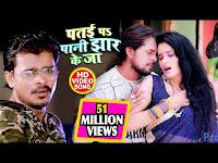 प्रमोद प्रेमी के भोजपुरी गाना, pramod premi bhojpuri song download