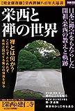 栄西と禅の世界 (別冊宝島 2142)