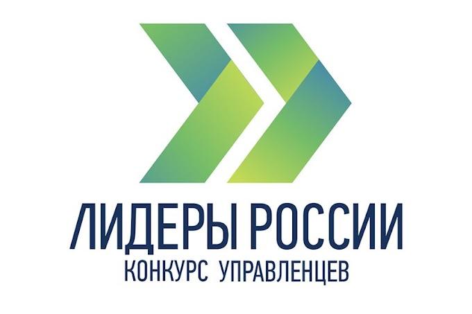 Вологодчину в очном этапе конкурса «Лидеры России 2021» представят 17 участников