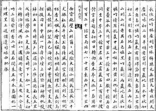 1786 June 4 Ulleungdo Inspection a2