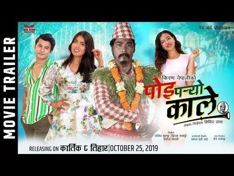 Poi Paryo Kale Nepali Movie Trailer