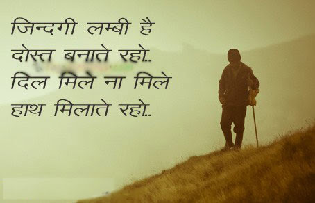 Friendship Hindi Quotes Archives Facebook Image Share