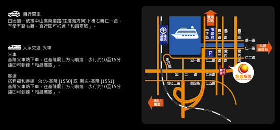和昌商旅(基隆館)/和昌/基隆/和昌商旅/住宿
