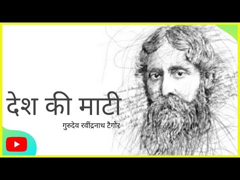 Rabindranath Tagore Poems in Hindi |रबीन्द्रनाथ टैगोर कविता