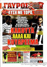 Εφημερίδα Γαύρος