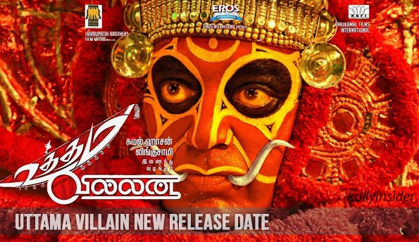 'Uthama Villain' release postponed to 10th April