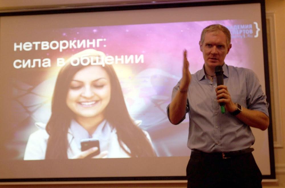 Нетворкинг от Леонида Бугаева