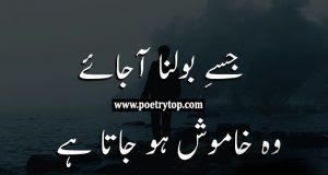Sad Urdu Life Amazing Quote Picturesque Wwwpicturesbosscom