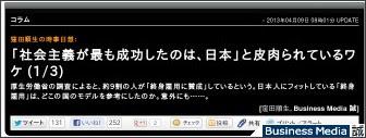 http://bizmakoto.jp/makoto/articles/1304/09/news022.html