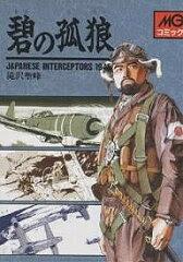 MGコミック碧の孤狼 Japanese interceptors 1945/滝沢聖峰【SBZcou1208】