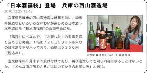 http://sankei.jp.msn.com/life/trend/101225/trd1012251249002-n1.htm