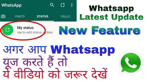 whatsapp  update status latest features  tricks