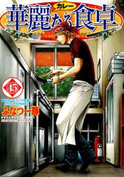 "Volume 45 cover of Kazuki Funatsu's ""Addicted To Curry""."