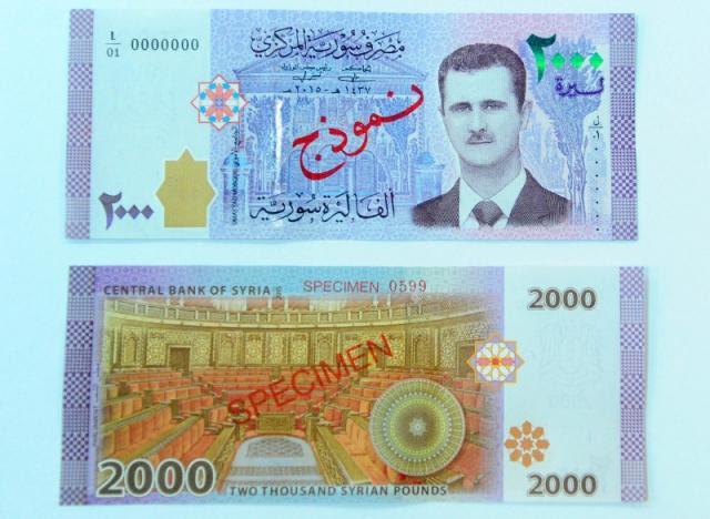 Αποτέλεσμα εικόνας για ΝΕW SYRIAN BILLS