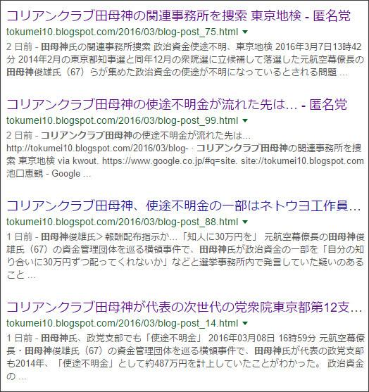 https://www.google.co.jp/#q=site://tokumei10.blogspot.com+%E3%82%B3%E3%83%AA%E3%82%A2%E3%83%B3%E3%82%AF%E3%83%A9%E3%83%96%E7%94%B0%E6%AF%8D%E7%A5%9E&tbs=qdr:m