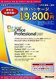 Office Professional 2007 アカデミック 20 周年記念 優待パッケージ