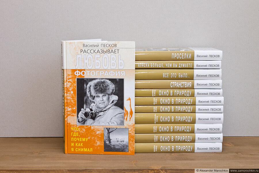 Книги Василия Михайловича Пескова