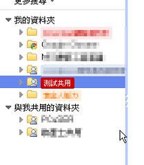 googledocs-07 (by 異塵行者)