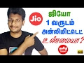 Jio 1 Year Unlimited? Free Till March 2018?| TamilToday My Opinion Series