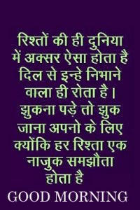 142 Good Morning Images With Quotes In Hindi 6100 Good Morning