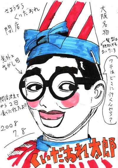 さようなら太郎 ねこかぶり堂ブログ From 鰯野シンゴ
