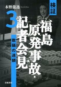 検証福島原発事故・記者会見(3)