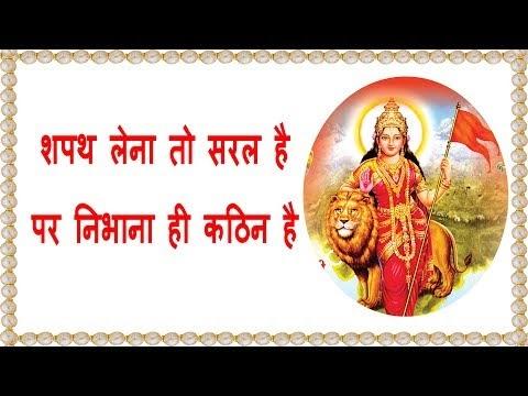 शपथ लेना तो सरल है - Shapath lena to Sarak hai