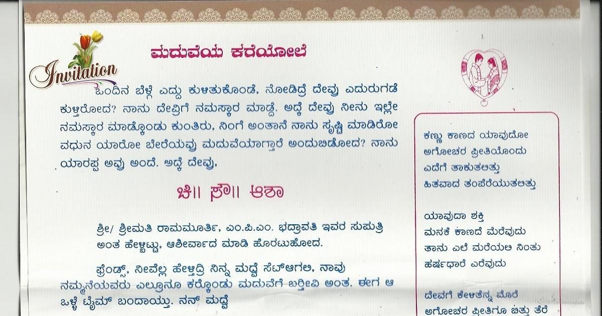 kannada wedding invitation for friends  wedding