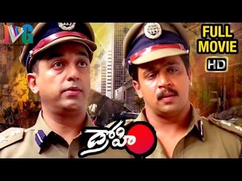 Drohi Telugu Movie