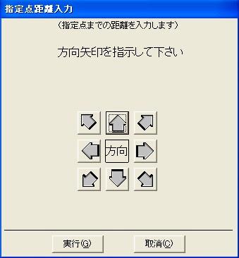 指定点距離入力2