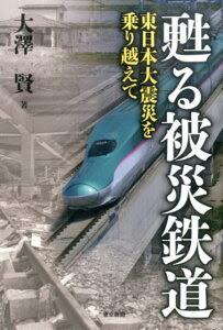 甦る被災鉄道