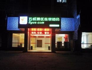5 Yue Hotel Phoenix Branch Reviews