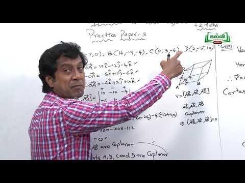12th Maths வெக்டர் இயற்கணிதத்தின் பயன்பாடுகள் பகுதி1 Kalvi TV