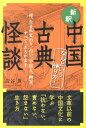 【送料無料】新釈中国古典怪談 [ 岩谷薫 ]