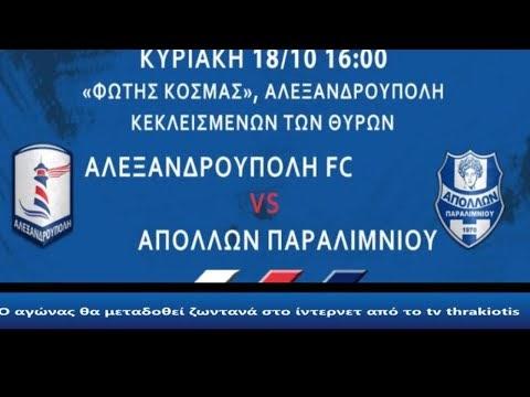 live FC ΑΛΕΞΑΝΔΡΟΥΠΟΛΗΣ- ΑΠΟΛΛΩΝ ΠΑΡΑΛΙΜΝΙΟΥ