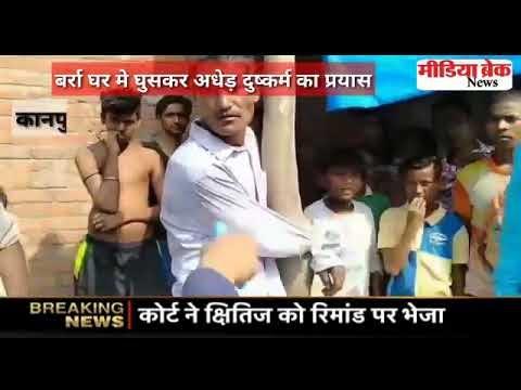 """""""कानपुर में आरोपी यूवक की खंभे से बांधकर कुटाई"""""""