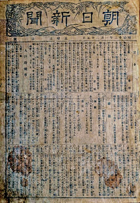 Front page of the first issue of Asahi Shimbun