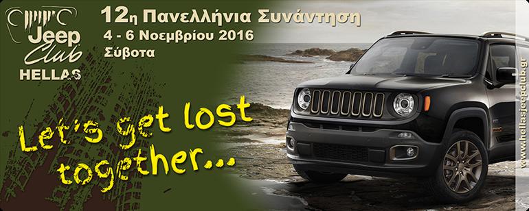 Στα Σύβοτα (4-6 Νοεμβρίου) η πανελλήνια συνάντηση των φίλων της Jeep
