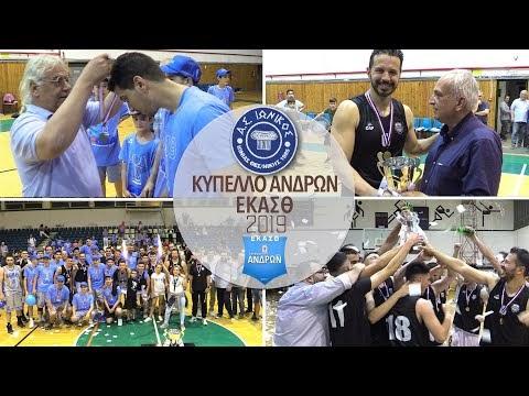 Οι απονομές και οι βραβεύσεις στον τελικό κυπέλλου ανδρών της ΕΚΑΣΘ-Τι δήλωσαν Δεμερτζής, Παναγιώτου και Χριστοφορίδης