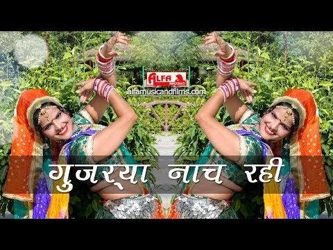 गुज़रया नाच रही Gujrya Nach Rahi Song