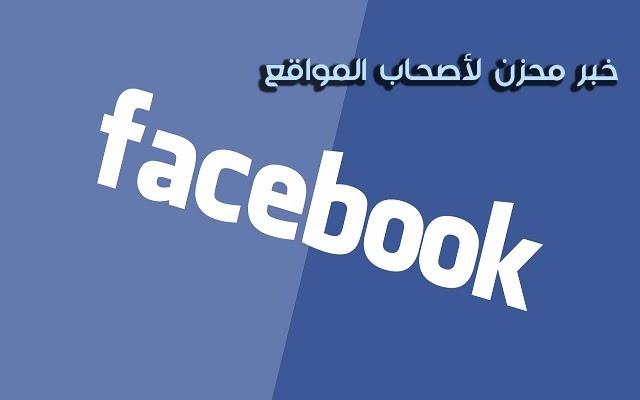 اخبار ظهور 96 فايسبوك سوف تقوم بتحديث لخوارزمياتها من أجل تقليص ظهور ...