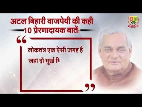 Atal Bihari Vajpayee Top Quotes In Hindi