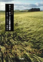 Japanese edition of Peter Carey True History of the Kelly Gang