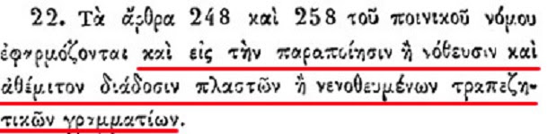 Rothschild κι Ἐθνικὴ τράπεζα.16