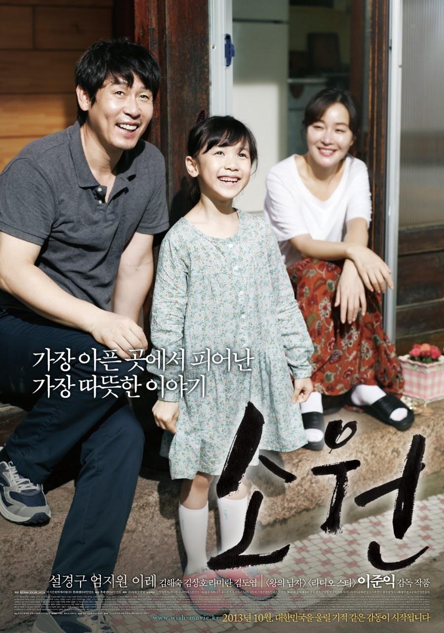 movie hope coreana