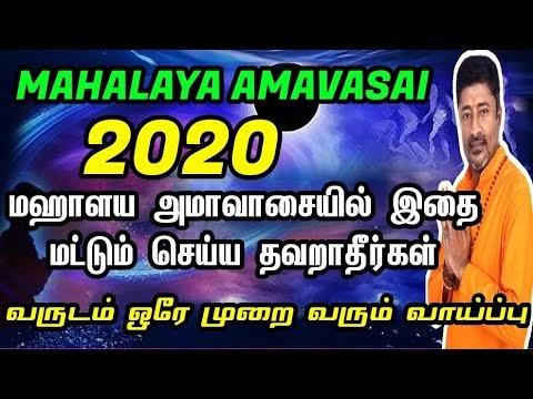 மஹாளய அமாவாசை 2020 | மகாளய அமாவாசை | Mahalaya Amavasya