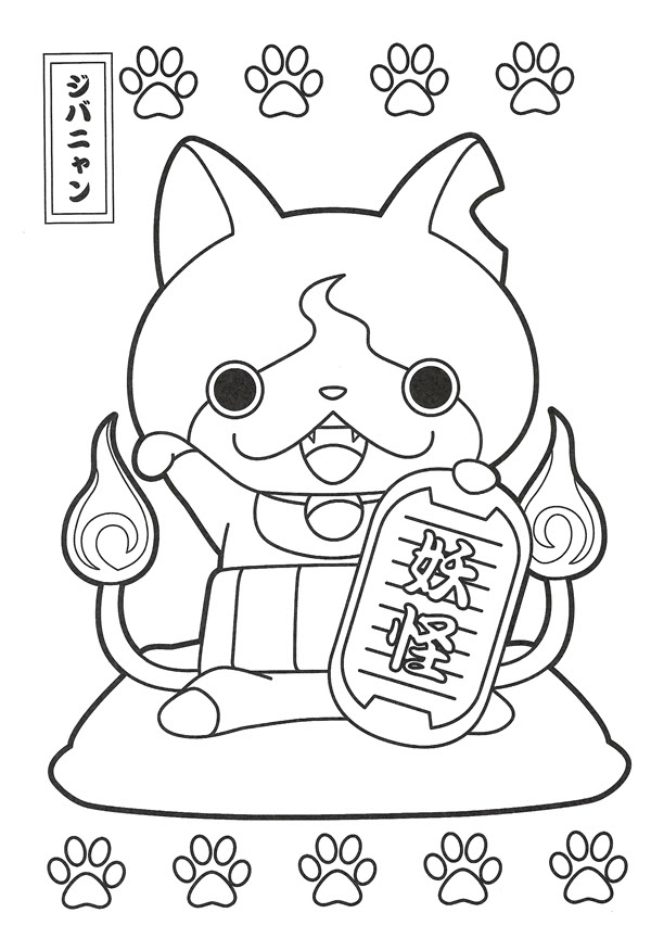 Yo Kai Watch Coloring Pages At Getdrawingscom Free For Personal