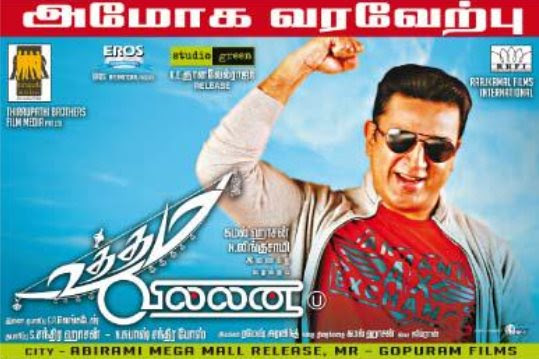 Uttama Villain runs 15 minutes shorter now!