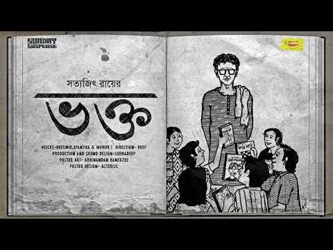 Satyajit Ray | Bhokto | 03 May 2020 | Mirchi Bangla
